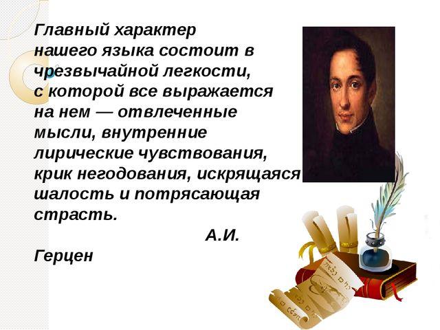 Главный характер нашего языка состоит в чрезвычайной легкости, с которой все...