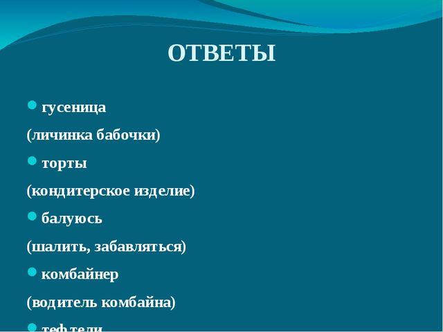 ОТВЕТЫ гусеница (личинка бабочки) торты (кондитерское изделие) балуюсь (шалит...