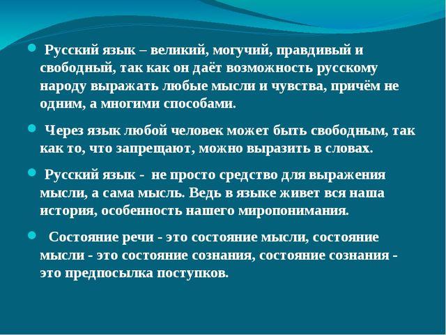 Русский язык – великий, могучий, правдивый и свободный, так как он даёт возм...