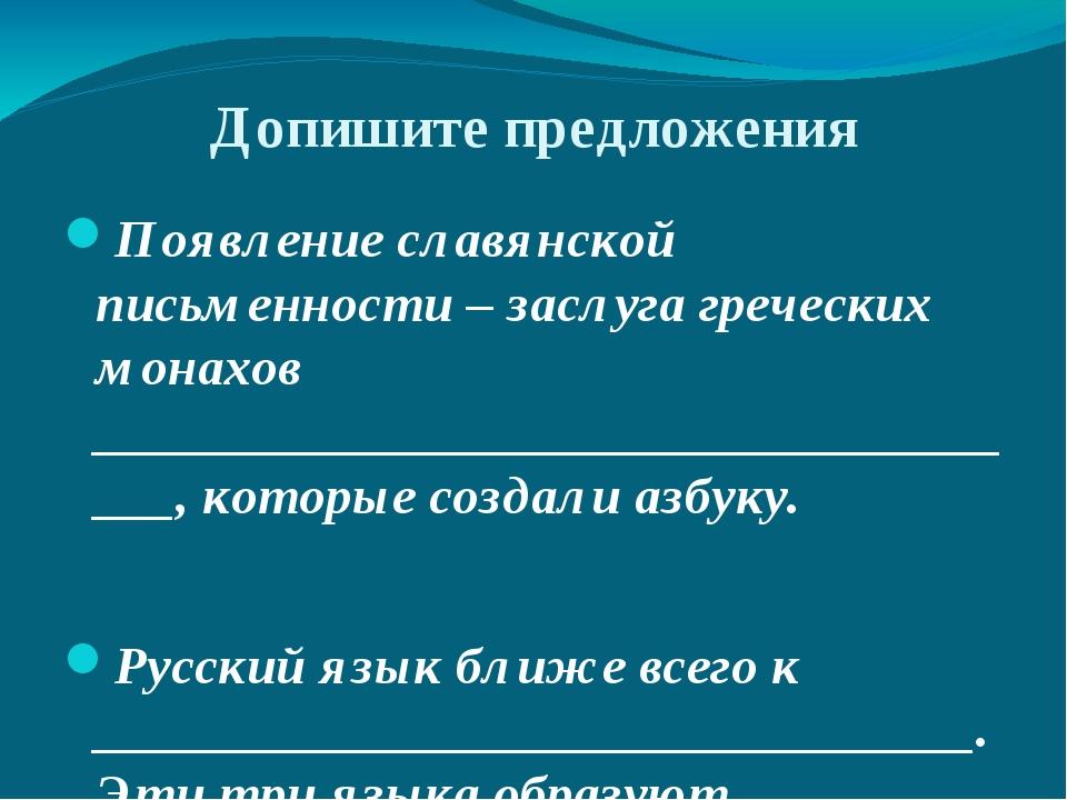Допишите предложения Появление славянской письменности – заслуга греческих мо...