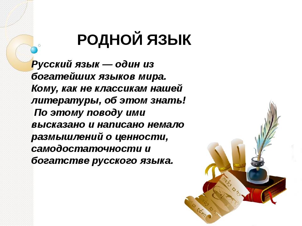 Русский язык — один из богатейших языков мира. Кому, как не классикам нашей л...