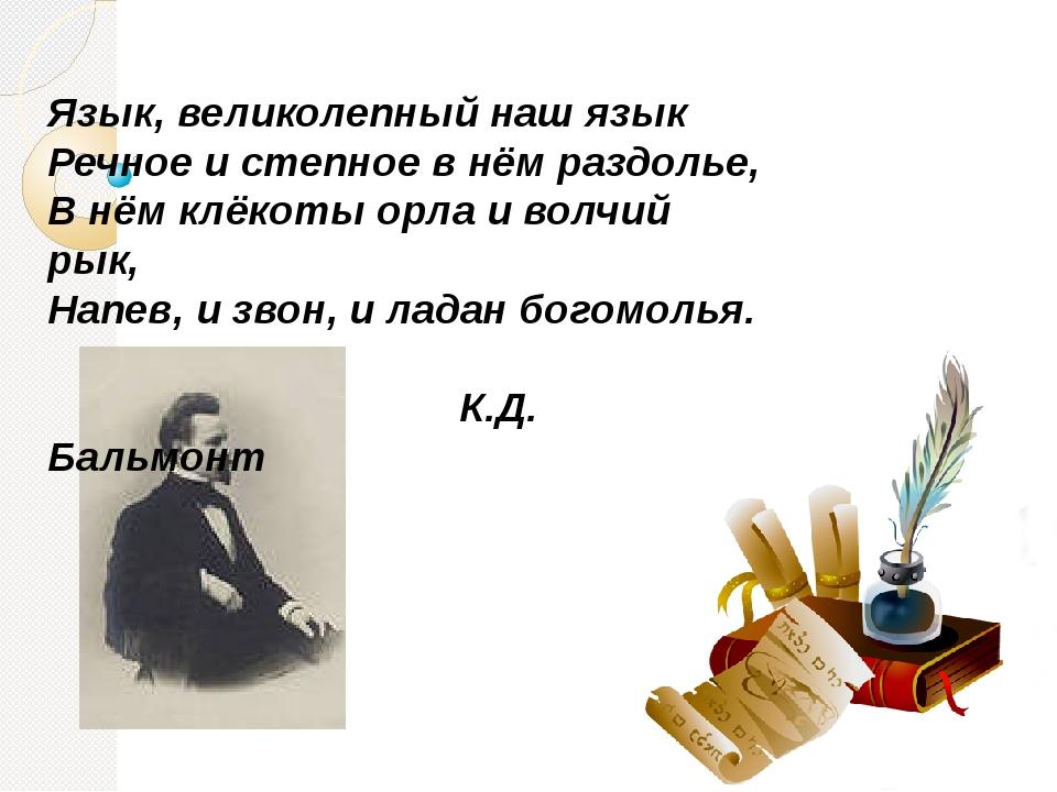 Язык, великолепный наш язык Речное и степное в нём раздолье, В нём клёкоты ор...