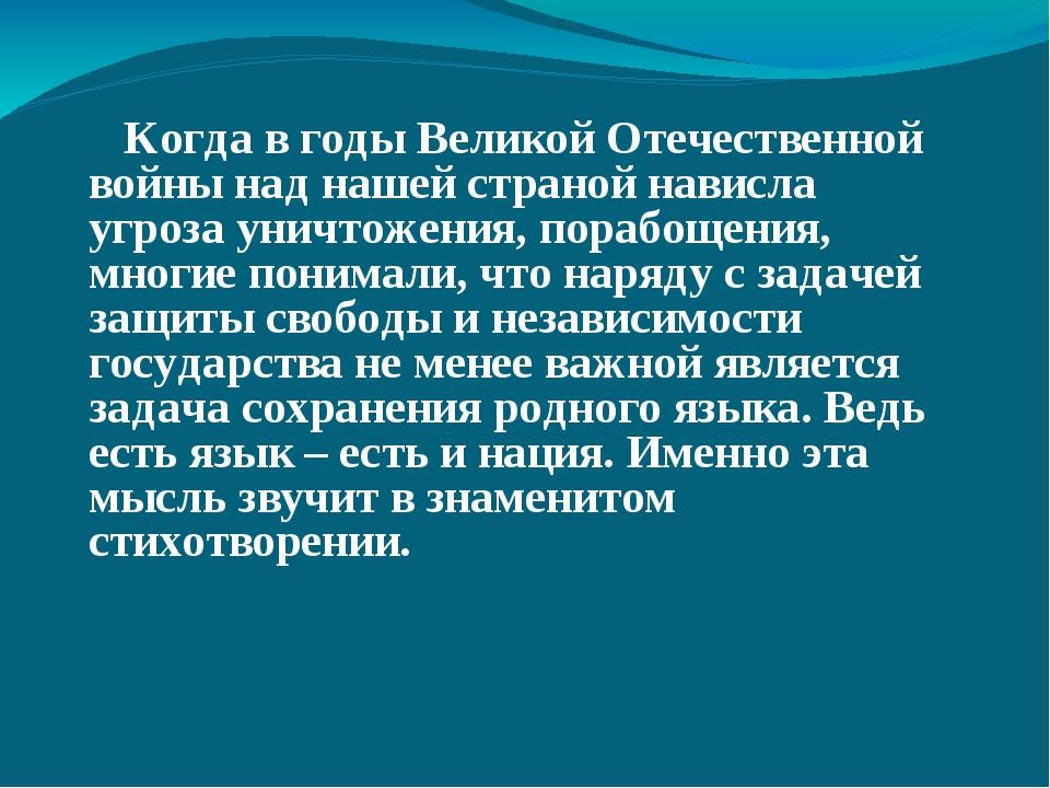 Когда в годы Великой Отечественной войны над нашей страной нависла угроза ун...