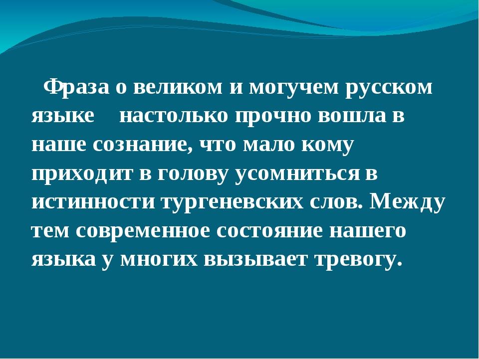 Фраза о великом и могучем русском языке настолько прочно вошла в наше сознан...