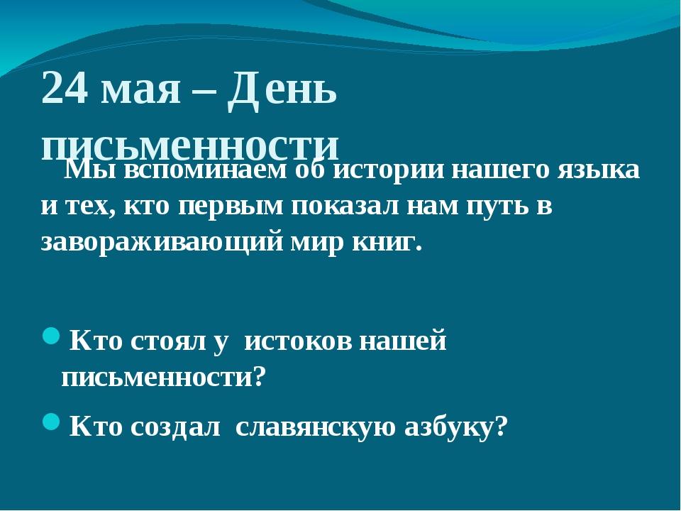 24 мая – День письменности Мы вспоминаем об истории нашего языка и тех, кто п...