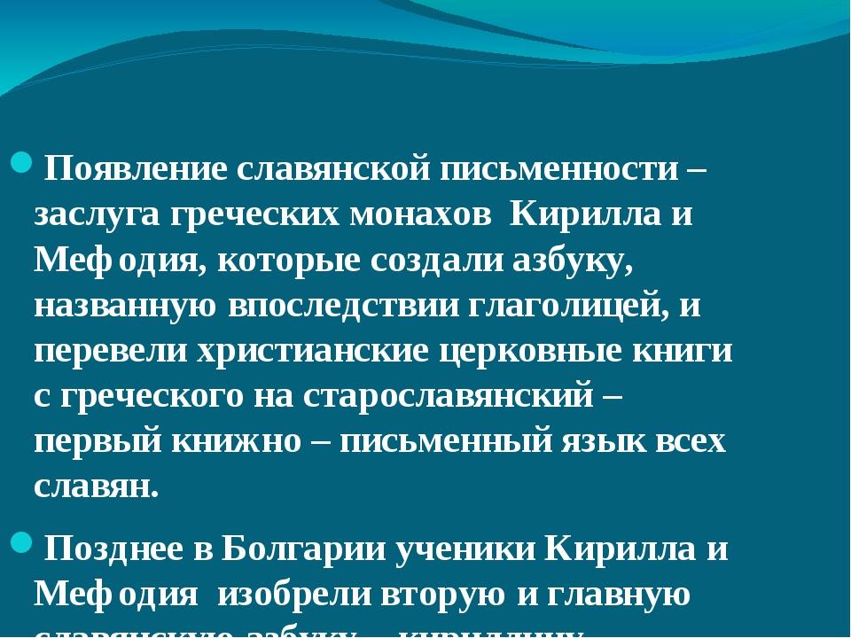 Появление славянской письменности – заслуга греческих монахов Кирилла и Мефод...