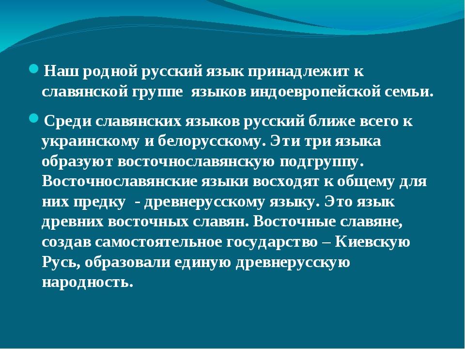 Наш родной русский язык принадлежит к славянской группе языков индоевропейско...
