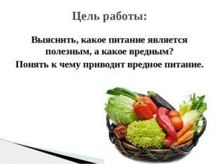 Выяснить, какое питание является полезным, а какое вредным? Понять к чему при