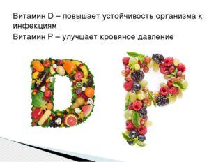 Витамин D – повышает устойчивость организма к инфекциям Витамин P – улучшает