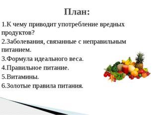 1.К чему приводит употребление вредных продуктов? 2.Заболевания, связанные с