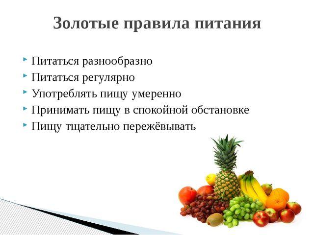 Питаться разнообразно Питаться регулярно Употреблять пищу умеренно Принимать...