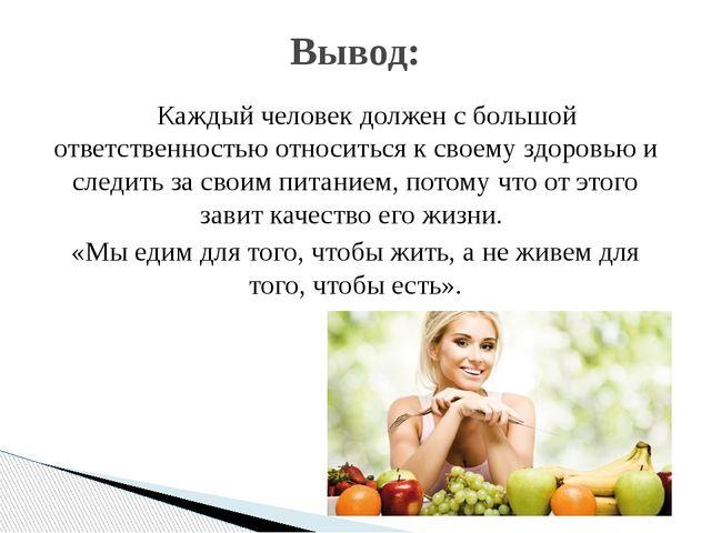 Каждый человек должен с большой ответственностью относиться к своему здоровь...