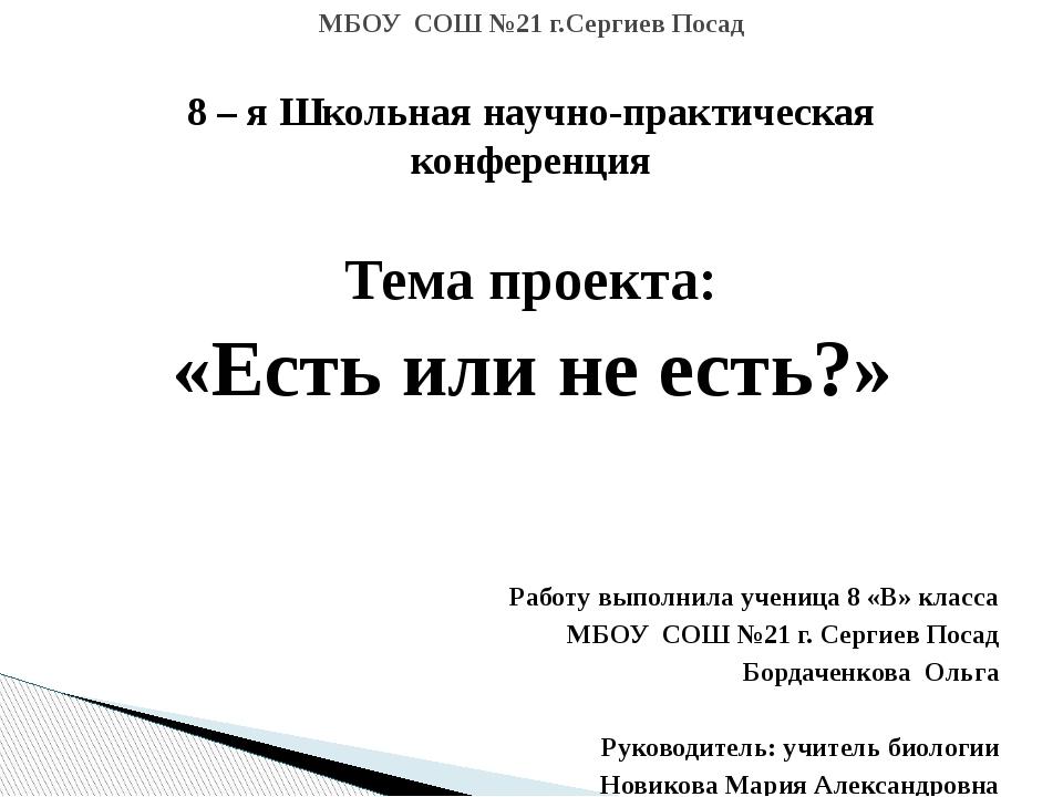 8 – я Школьная научно-практическая конференция Тема проекта: «Есть или не ест...