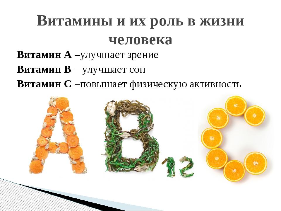 Витамин А –улучшает зрение Витамин В – улучшает сон Витамин С –повышает физич...