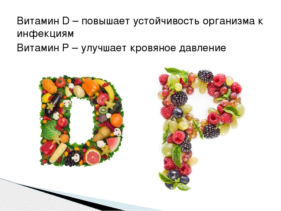 Витамин D – повышает устойчивость организма к инфекциям Витамин P – улучшает...