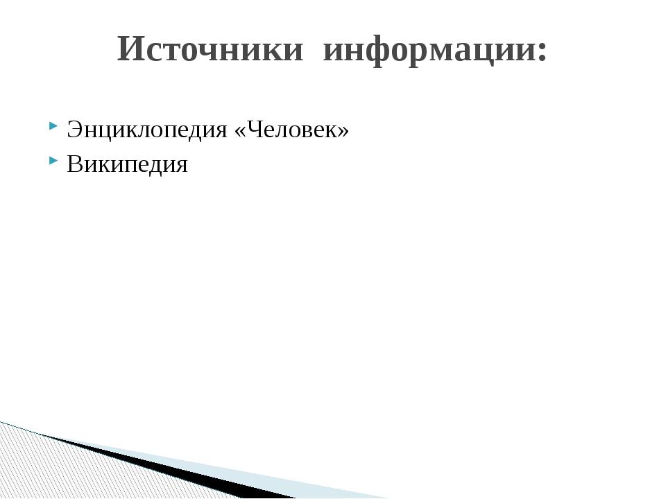 Энциклопедия «Человек» Википедия Источники информации: