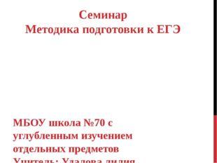Семинар Методика подготовки к ЕГЭ МБОУ школа №70 с углубленным изучением отде