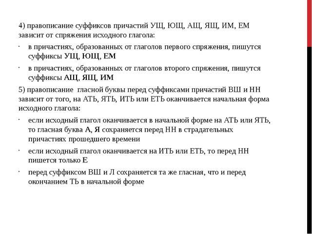 4) правописание суффиксов причастий УЩ, ЮЩ, АЩ, ЯЩ, ИМ, ЕМ зависит от спряжен...