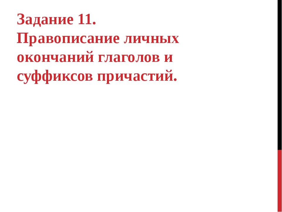 Задание 11. Правописание личных окончаний глаголов и суффиксов причастий.