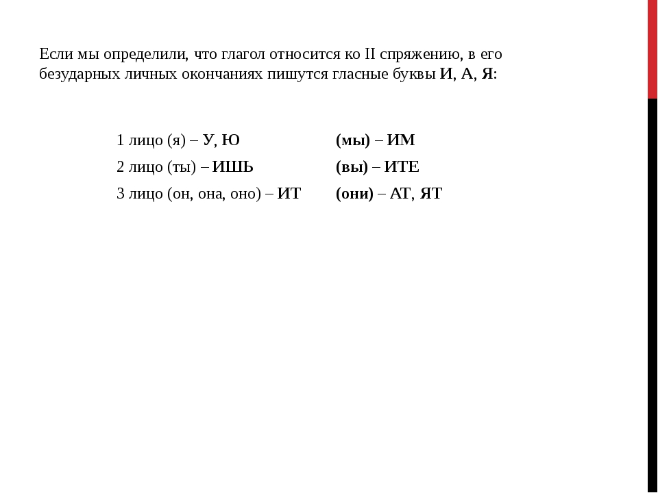 Если мы определили, что глагол относится ко II спряжению, в его безударных ли...