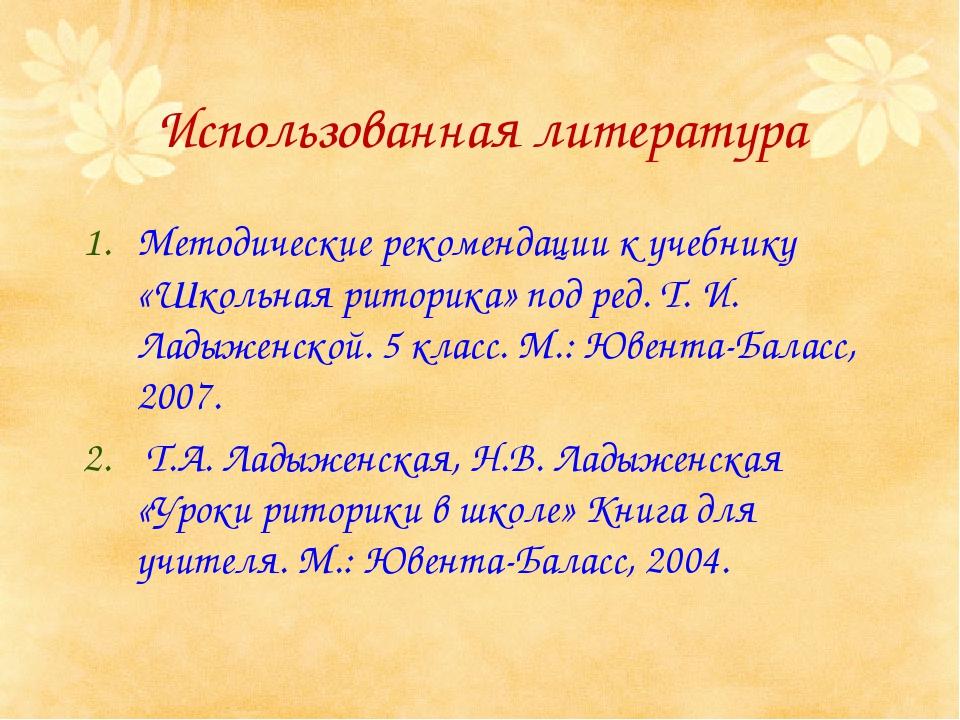 Использованная литература Методические рекомендации к учебнику «Школьная рито...