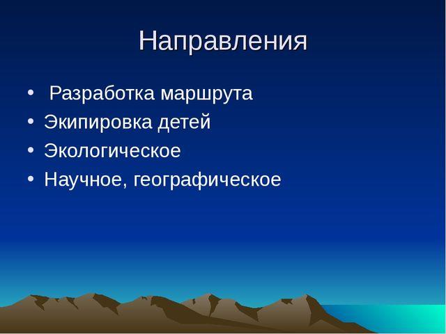 Направления Разработка маршрута Экипировка детей Экологическое Научное, геогр...