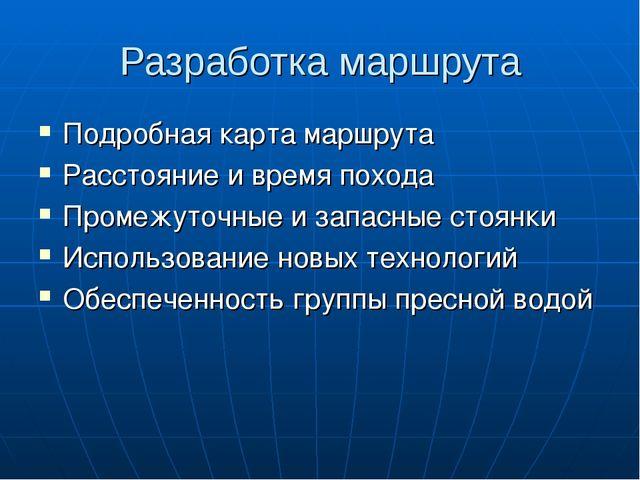 Подробная карта маршрута Расстояние и время похода Промежуточные и запасные с...