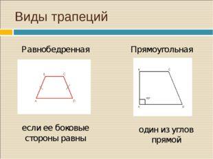 Виды трапеций если ее боковые стороны равны один из углов прямой Равнобедренн