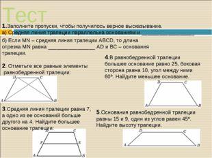 Тест 1.Заполните пропуски, чтобы получилось верное высказывание. а) Средняя л