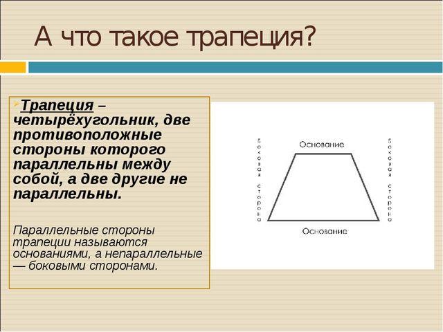 А что такое трапеция? Трапеция – четырёхугольник, две противоположные стороны...
