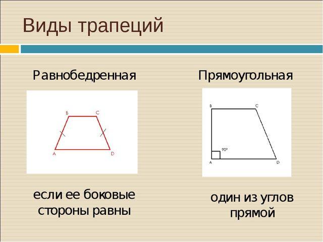 Виды трапеций если ее боковые стороны равны один из углов прямой Равнобедренн...