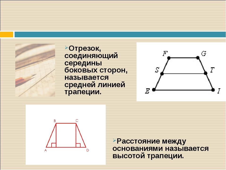 Расстояние между основаниями называется высотой трапеции. Отрезок, соединяющи...