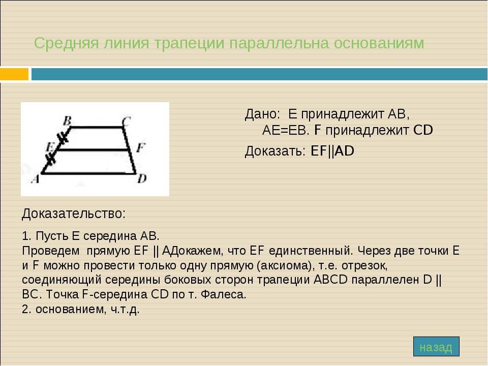 Дано: Е принадлежит АВ, АЕ=ЕВ. F принадлежит CD Доказать: EF||AD 1. Пусть Е с...
