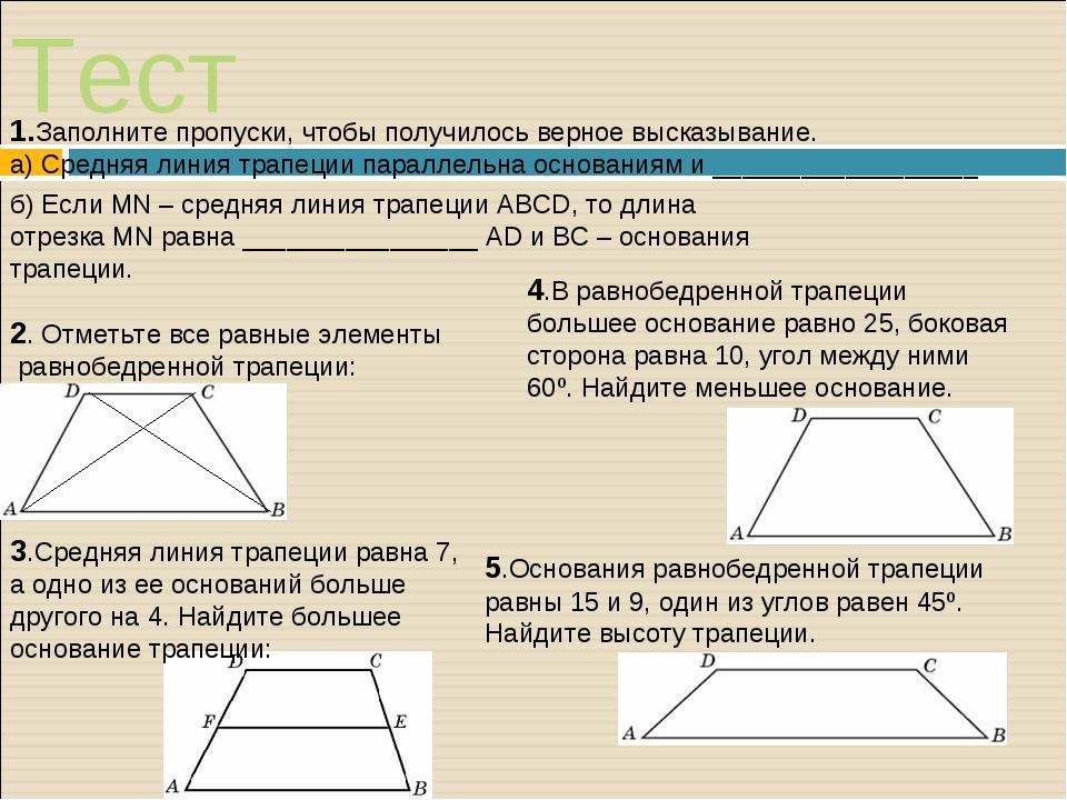 Тест 1.Заполните пропуски, чтобы получилось верное высказывание. а) Средняя л...