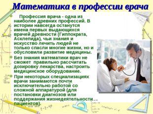 Математика в профессии врача . Профессия врача - одна из наиболее древних про