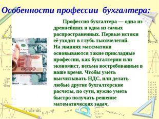 Особенности профессии бухгалтера: Профессия бухгалтера — одна из древнейших и