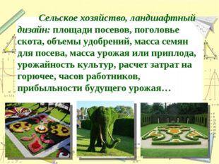 Сельское хозяйство, ландшафтный дизайн: площади посевов, поголовье скота, о
