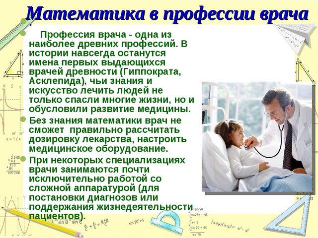 Математика в профессии врача . Профессия врача - одна из наиболее древних про...