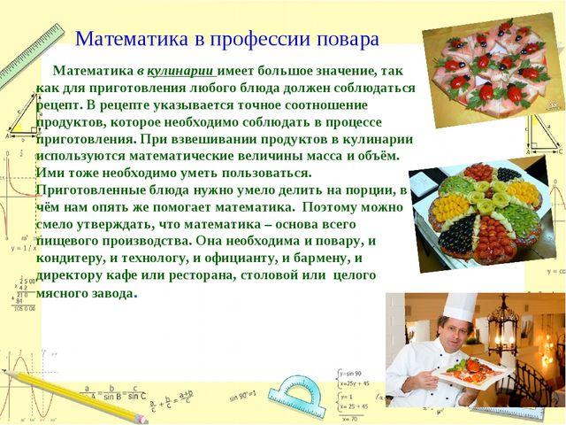 Математика в кулинарии имеет большое значение, так как для приготовления лю...