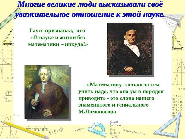 Многие великие люди высказывали своё уважительное отношение к этой науке. «Ма...