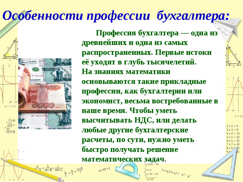 Особенности профессии бухгалтера: Профессия бухгалтера — одна из древнейших и...