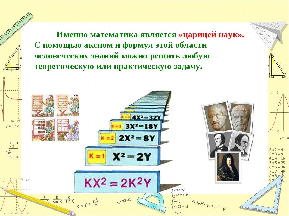 Именно математика является «царицей наук». С помощью аксиом и формул этой об...