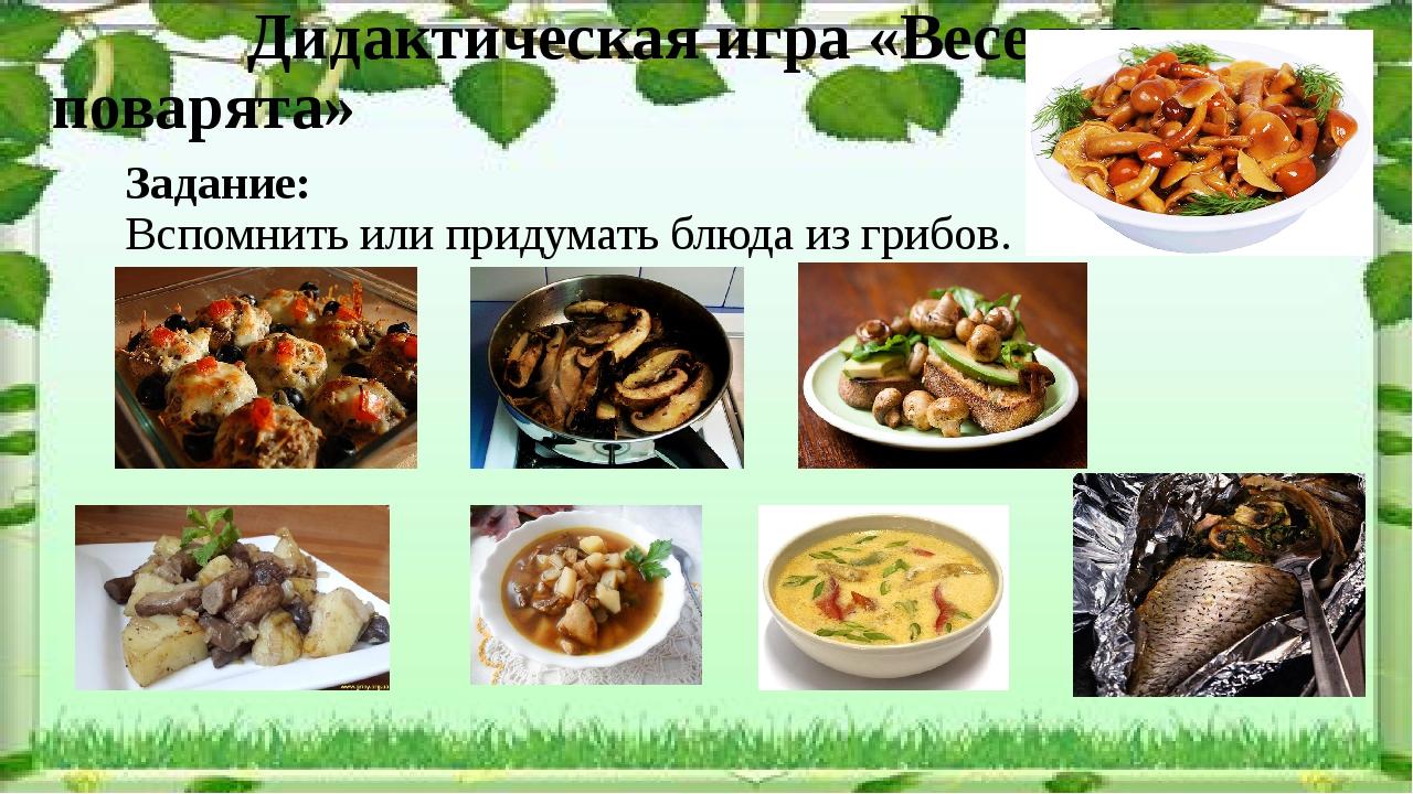 Задание: Вспомнить или придумать блюда из грибов. Дидактическая игра «Веселые...