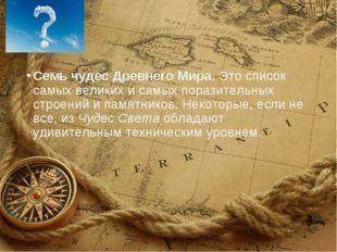 Семь чудес Древнего Мира. Это список самых великих и самых поразительных стро