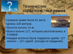 Технические характеристикихрама: Ширина храма была 51 метр. Длина 105 метров