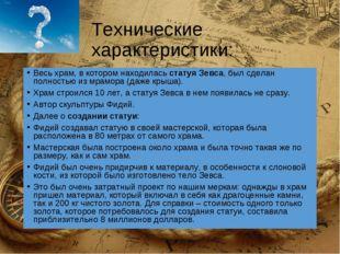 Технические характеристики: Весь храм, в котором находиласьстатуя Зевса, был