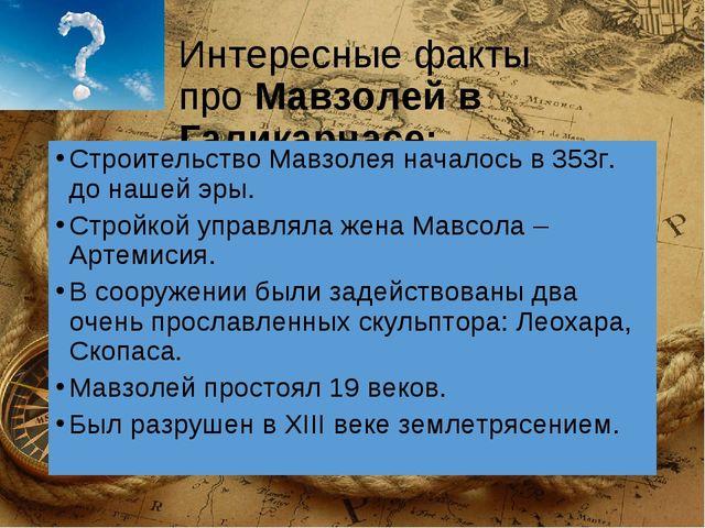 Интересные факты проМавзолей в Галикарнасе: Строительство Мавзолея началось...