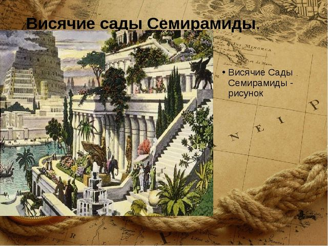 Висячие сады Семирамиды. Висячие Сады Семирамиды - рисунок
