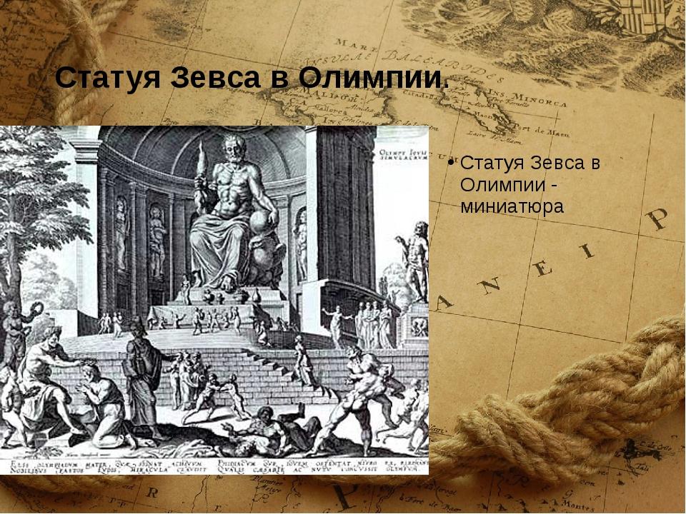 Статуя Зевса в Олимпии. Статуя Зевса в Олимпии - миниатюра