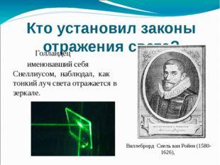 Кто установил законы отражения света? Голландец именовавший себя Снеллиусом,